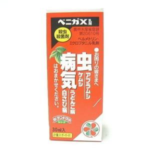 殺虫剤 ベニカX乳剤 30ml 住友化学園芸|greentime