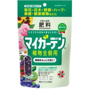 住友化学園芸 マイガーデン 植物全般用 350g | 専用肥料 活力剤|greentime