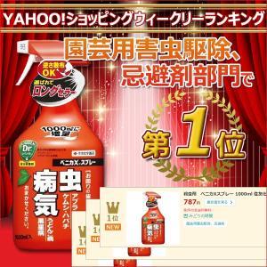 殺虫剤 ベニカXスプレー 1000ml 住友化学園芸|greentime