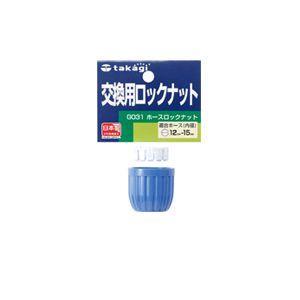 タカギ 交換用 ホースロックナット G031 | 散水 水まき|greentime
