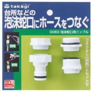 タカギ 台所などの泡沫蛇口にホースをつなぐ 泡沫蛇口用ニップル G063 | 散水 水まき|greentime