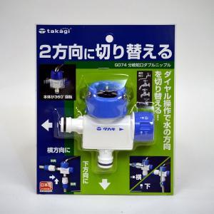タカギ 分岐蛇口ダブルニップル G074 | 散水 水まき|greentime