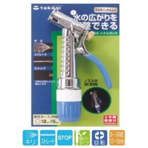 タカギ 高品質メッキ仕上 散水ノズル メタルガン S G128   水まき greentime