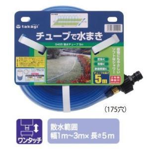 タカギ 散水チューブ 5m G405 散水ホース | 水撒き|greentime