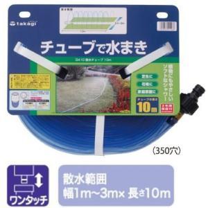タカギ 散水チューブ 10m G410 散水ホース | 水撒き|greentime