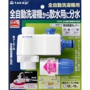 タカギ 全自動洗濯機用分岐栓 G490 | 水道用品 洗濯機パーツ|greentime