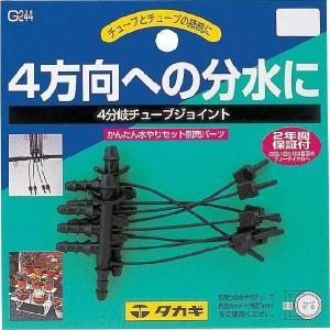 タカギ 4ブキコネクター G244   散水 水まき greentime
