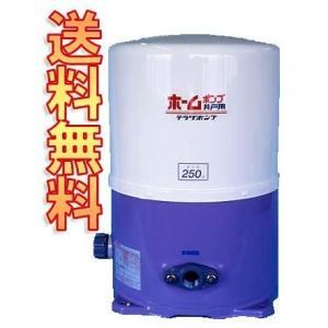 寺田ポンプ 浅井戸ホームポンプ THP-250KS | 水道用品 井戸ポンプ|greentime