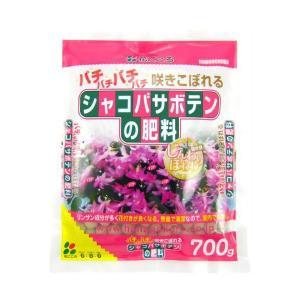 花ごころ シャコバサボテンの肥料 700g   専用肥料 活力剤