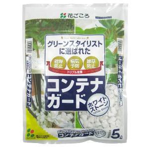 花ごころ コンテナガードホワイトストーン 5L | 用土 培養土|greentime