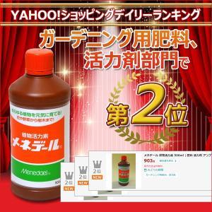 メネデール 植物活力素 500ml | 肥料 活力剤 アンプル剤|greentime