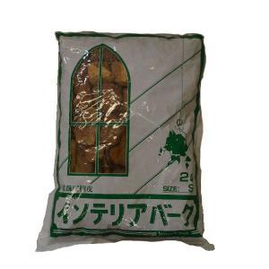 共和開発 インテリアバーク 2L S   培養土 バーグ・装飾用土 greentime