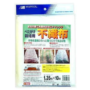 森下 べたがけ栽培用 不織布 1.35×10M | 被覆資材|greentime
