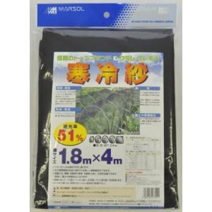 森下 寒冷紗 51% 黒 1.8×4M | 被覆資材|greentime