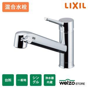 LIXIL(リクシル) INAX RJF-871Y キッチン用 浄水器内蔵 蛇口 シングルレバー混合水栓 エコハンドル|greentime