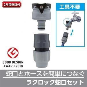ホース 蛇口 アタッチメント 簡単 新製品 ラクロック蛇口セット G1028GY 適合蛇口 外径16...