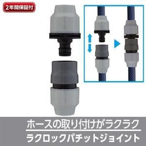 ホース 蛇口 アタッチメント 簡単 新製品 ラクロックパチットジョイント G1039GY 適合ホース 内径12〜15ミリ takagi タカギ 安心の2年間保証|greentools