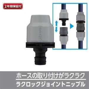 ホース 蛇口 アタッチメント 簡単 新製品 ラクロックジョイントニップル G1040GY 適合ホース 内径12〜15ミリ takagi タカギ 安心の2年間保証|greentools