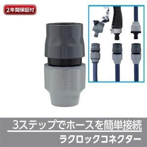 ホース 蛇口 アタッチメント 簡単 新製品 ラクロックコネクター G1079GY 適合ホース 内径12〜15ミリ takagi タカギ 安心の2年間保証|greentools