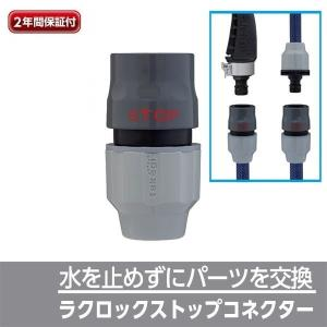 ホース 蛇口 アタッチメント 簡単 新製品 ラクロックストップコネクター G1096GY 適合ホース 内径12〜15ミリ takagi タカギ 安心の2年間保証|greentools