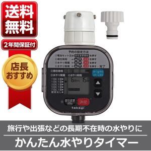 自動水やり タイマー かんたん水やりタイマー スタンダード GTA111 灌水 takagi タカギ 安心の2年間保証|greentools