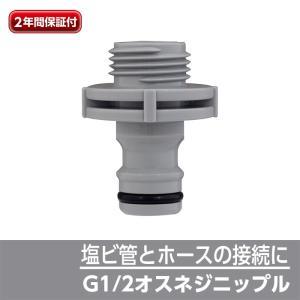 ホース 蛇口 アタッチメント 新製品 G1/2オスネジニップル GWA65GY takagi タカギ 安心の2年間保証|greentools