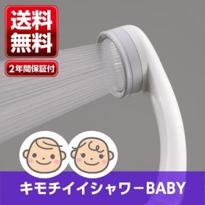 シャワーヘッド 浄水シャワー キモチイイシャワーBABY JSA011A 送料無料 takagi タカギ 安心の2年間保証 greentools
