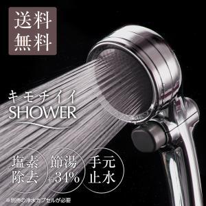 ●キモチイイシャワーのメッキタイプが新登場。 ●別売りの塩素除去カートリッジ(JSC001)を取り付...