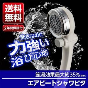 ●空気を含む事によりビートを刻んだ水形が心地よい刺激のシャワーヘッドです。 ●水にバブルが含まれると...