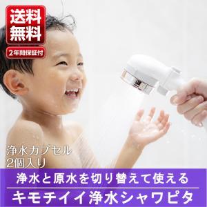 ●塩素を除去して髪やお肌にやさしい水へ。 ●美容や皮膚の乾燥が気になる方や乳幼児やご老人など 皮膚バ...