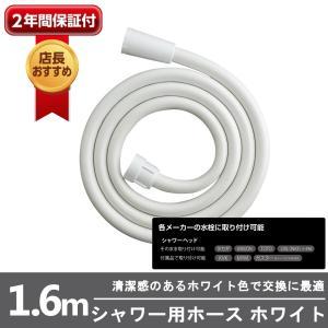 シャワー シャワーホース ホワイト 1.6m  JSH001WT 工具不要 取り付け かんたん タカギ takagi 安心の2年間保証|greentools