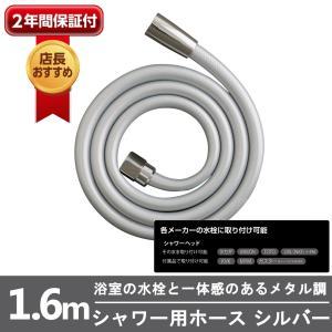 シャワー シャワーホース シルバー 1.6m JSH002SV 工具不要 取り付け かんたん タカギ takagi 安心の2年間保証|greentools