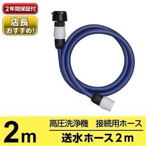 ホース 2m ケルヒャー 給水 送水ホース PH002NB 高圧洗浄機 蛇口 つなぐ takagi タカギ 安心の2年間保証|greentools