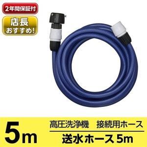 ホース 5m ケルヒャー 給水 送水ホース PH005NB 高圧洗浄機 蛇口 つなぐ takagi タカギ 安心の2年間保証|greentools