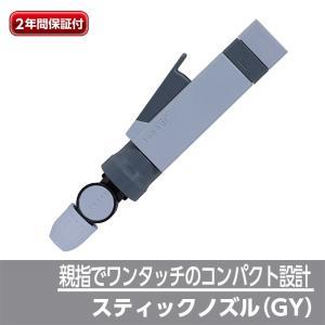 ノズル  コンパクト スティックノズル QG1173GY 小さい 手のひらサイズ takagi タカ...
