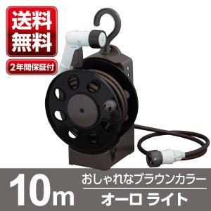 ホースリール おしゃれ タカギ 10m 軽い ブラウン 送料無料 オーロラLIGHT R1410BR takagi 安心の2年間保証|greentools