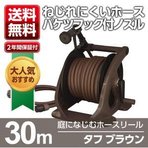 ホースリール 30m おしゃれ タカギ ブラウン 送料無料 タフブラウン R330TBR takag...