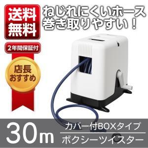 ホースリール 30m おしゃれ タカギ カバー付き 送料無料 BOXYツイスター RC330TNB ...