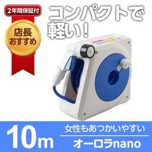 ホースリール おしゃれ タカギ 10m 軽い 送料無料 オーロラNANO RM110FJ takagi 安心の2年間保証|greentools