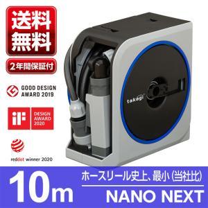 ホースリール おしゃれ タカギ 10m 軽い 送料無料 NANO NEXT10m RM1110GY takagi 安心の2年間保証|greentools