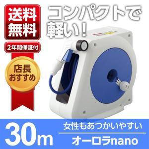 ホースリール 30m おしゃれ タカギ 軽い 送料無料 オーロラNANO RM330FJ takag...