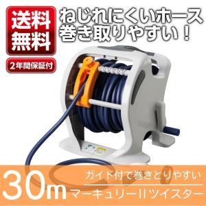 ホースリール 30m タカギ 巻き取り ガイド付 送料無料 マーキュリーツイスター RT330TNB...