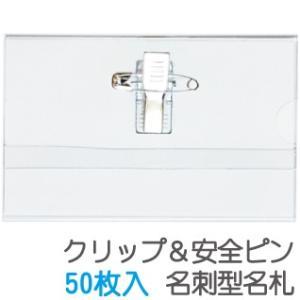 名刺型 名札 50枚セット 安全ピン・クリップ両用型 セミハードタイプ GWM-50 【グリーンウィ...