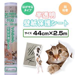 半透明 壁の傷(猫 爪とぎ)、汚れ防止 壁紙保護シート(はがせる粘着タイプ:弱) 44cm×2.5m 半透明|greenweek