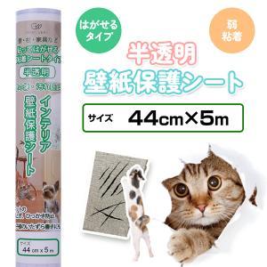 半透明 壁の傷(猫 爪とぎ)、汚れ防止 壁紙保護シート(はがせる粘着タイプ:弱) 44cm×5m|greenweek