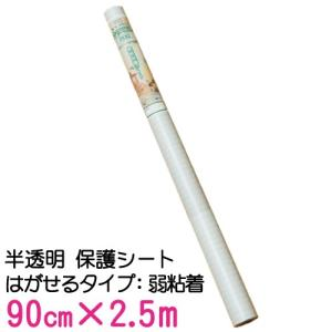 半透明 壁の傷(猫 爪とぎ)、汚れ防止 壁紙保護シート(はがせる粘着タイプ:弱) 90cm×2.5m|greenweek