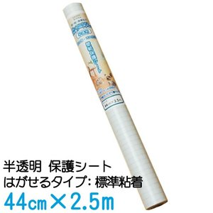半透明 壁の傷(猫 爪とぎ)、汚れ防止 壁紙保護シート(はがせる粘着タイプ:標準) 44cm×2.5m|greenweek