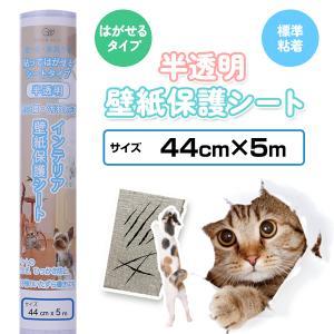 半透明 壁の傷(猫 爪とぎ)、汚れ防止 壁紙保護シート(はがせる粘着タイプ:標準) 44cm×5m|greenweek