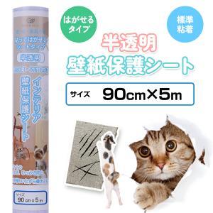 半透明 壁の傷(猫 爪とぎ)、汚れ防止 壁紙保護シート(はがせる粘着タイプ:標準) 90cm×5m|greenweek