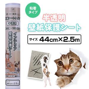 半透明 壁の傷(猫 爪とぎ)、汚れ防止 壁紙保護シート(粘着タイプ) 44cm×2.5m|greenweek